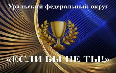 Проект ежегодной премии народным героям